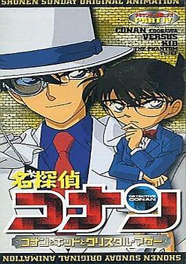 名侦探柯南OVA4:柯南、基德和水晶之母