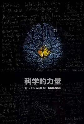 科学的力量