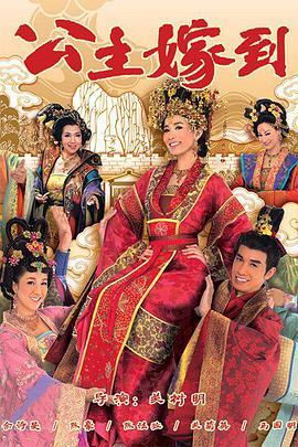 公主嫁到国语