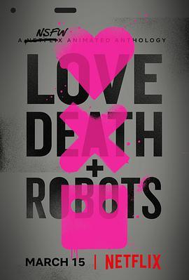 爱,死亡和机器人第一季/爱,死亡与机器人
