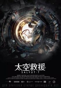 太空救援海报