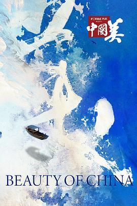 《中国美》-动漫手机在线观看