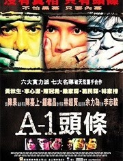 A-1头条