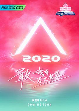 创造营2020评级全纪录