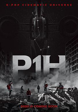 P1H: 新世界的开始