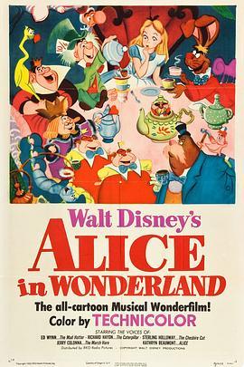爱丽丝梦游仙境1951