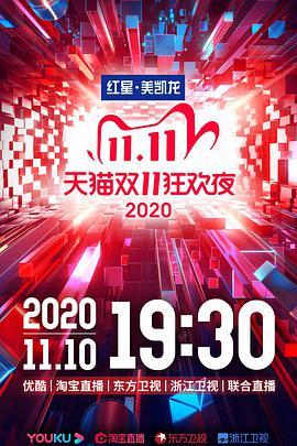 2020天猫双十一狂欢夜