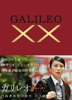神探伽利略XX