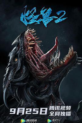 怪兽2:史前异种