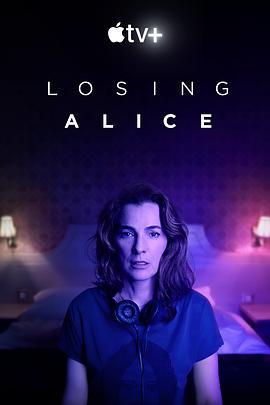 迷失爱丽丝第一季