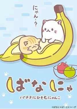香蕉喵第一季