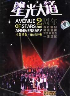 星光大道[2019]海报