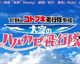 荒野的寿飞行队外传:天空的春风飞行队