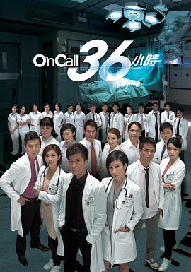 OnCall36小时粤语