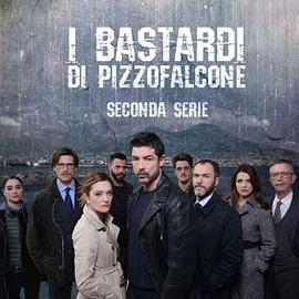 皮佐法科尼的混蛋们第二季