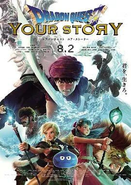 勇者斗恶龙:你的故事