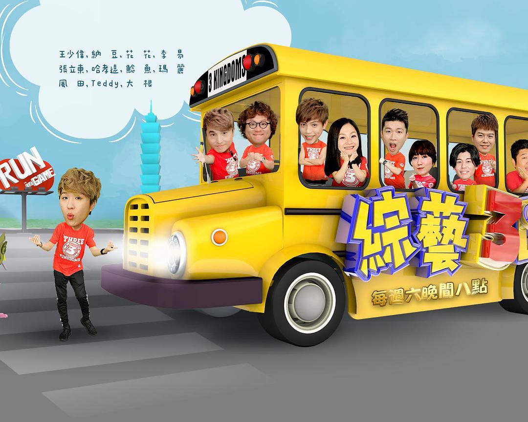 综艺3国智(2021)