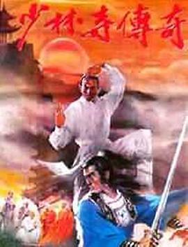 少林寺传奇1981