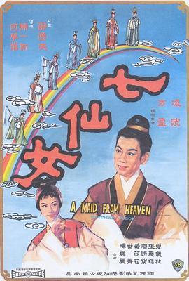 七仙女1963