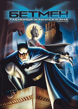 蝙蝠侠:蝙蝠女侠之谜
