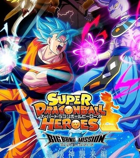 龙珠英雄-宇宙创成篇