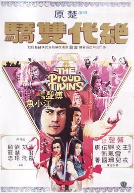 绝代双骄1979