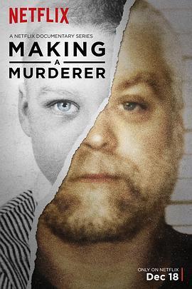 制造杀人犯第一季