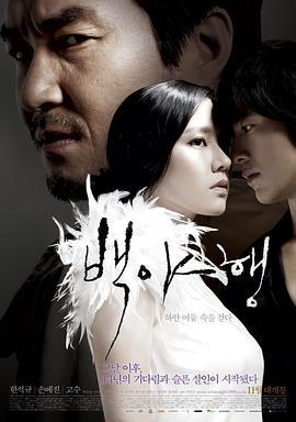 白夜行韩版2009
