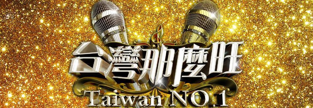 台湾那么旺(2021)