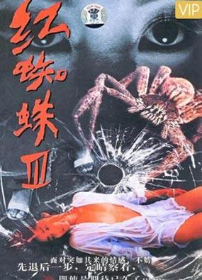 水中花/红蜘蛛3