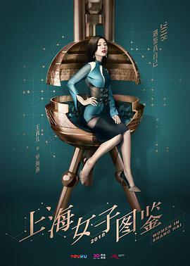上海女子图鉴
