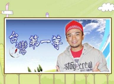 台湾第一等[2021]