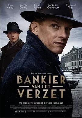 银行家的抵抗海报