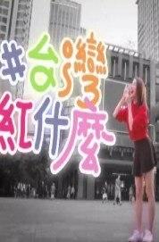 台湾红什么2