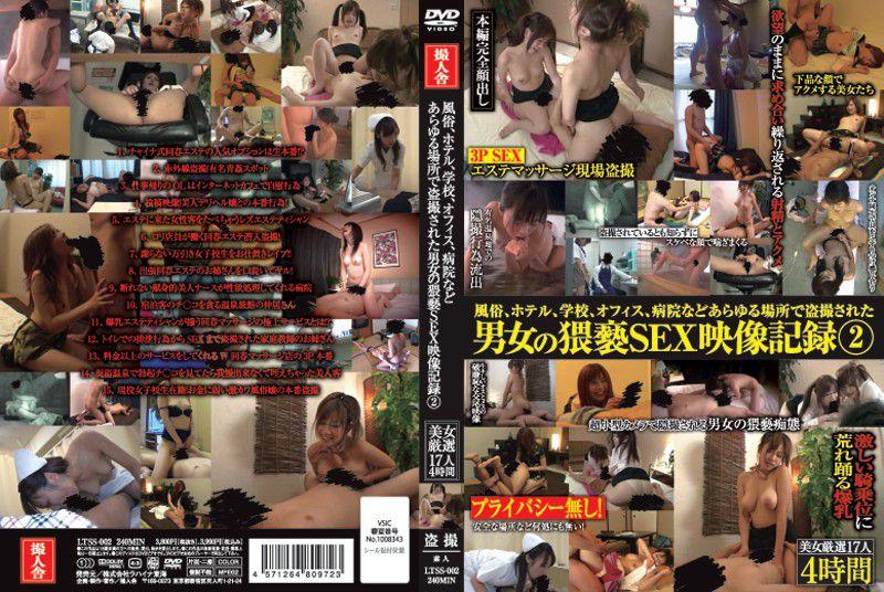 風俗、ホテル、学校、オフィス、病院などあらゆる場所で盗撮された男女の猥褻SEX映像記録2