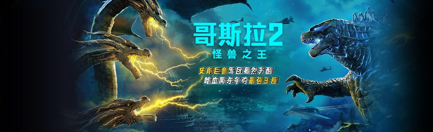 淘电影-淘淘影院-淘影网-免vip在线观看 哥斯拉2:怪兽之王