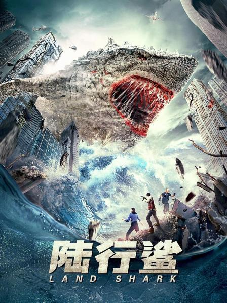 陆行鲨的海报
