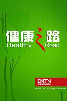 健康之路2021