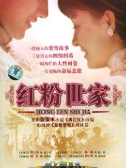 《红粉世家》-香港剧手机在线观看