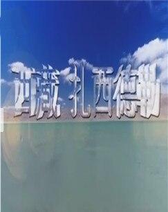 西藏扎西德勒