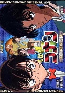名侦探柯南OVA3:柯南、平次与消失的少年