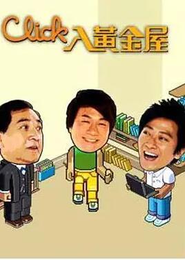 click入黄金屋粤语