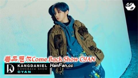 姜丹尼尔Comeback Show