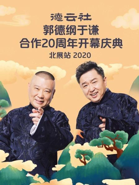 德云社郭德纲于谦合作20周年开幕庆典北展站 2020