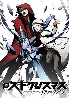 罪恶王冠:失落的圣诞节OVA