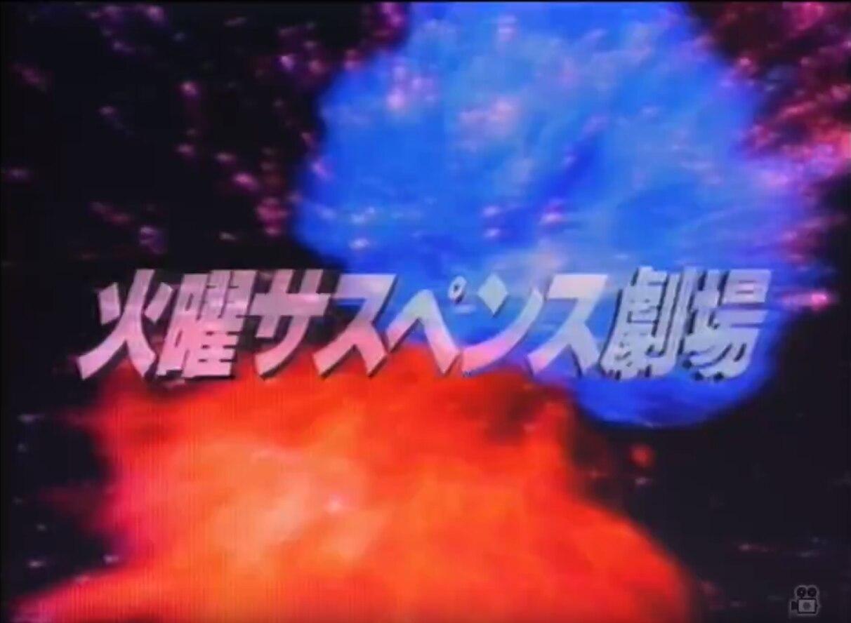 浅见光彦系列08