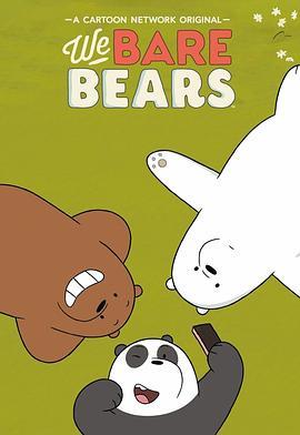 熊熊三贱客第四季
