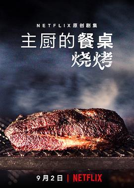 主厨的餐桌:烧烤