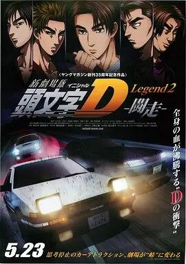 头文字D Legend -斗走