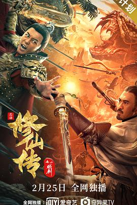 修仙传之炼剑